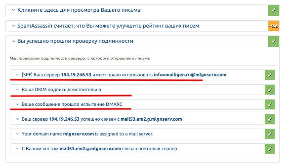 Записи spf, dkim, dmarc