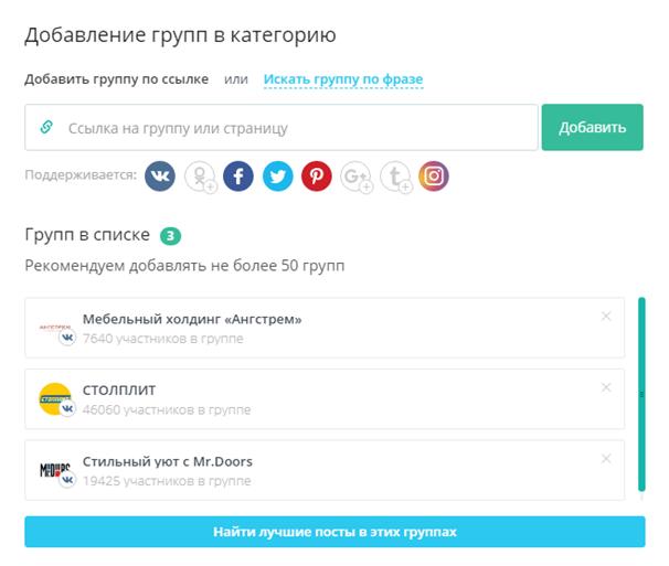 сервис для сравнения конкурентов в вконтакте