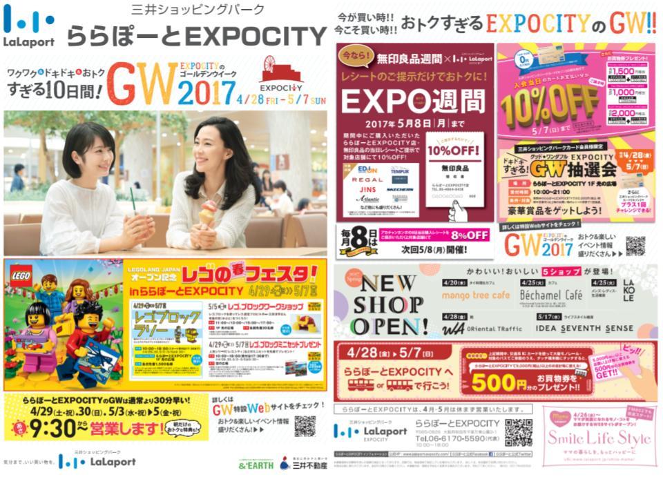 R12.【EXPOCITY】ゴールデンウィーク.jpg