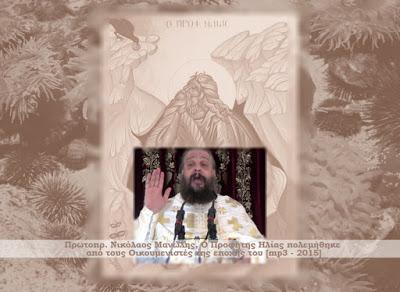 Πρωτοπρ. Νικόλαος Μανώλης, Ο Προφήτης Ηλίας πολεμήθηκε.jpg