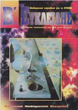 Ευκλείδης B - τεύχος 36