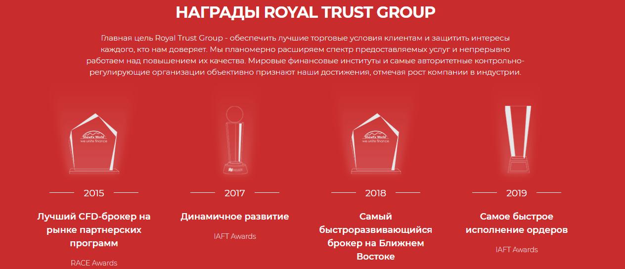 Экспертный анализ Royal Trust Group: обзор основных возможностей, отзывы