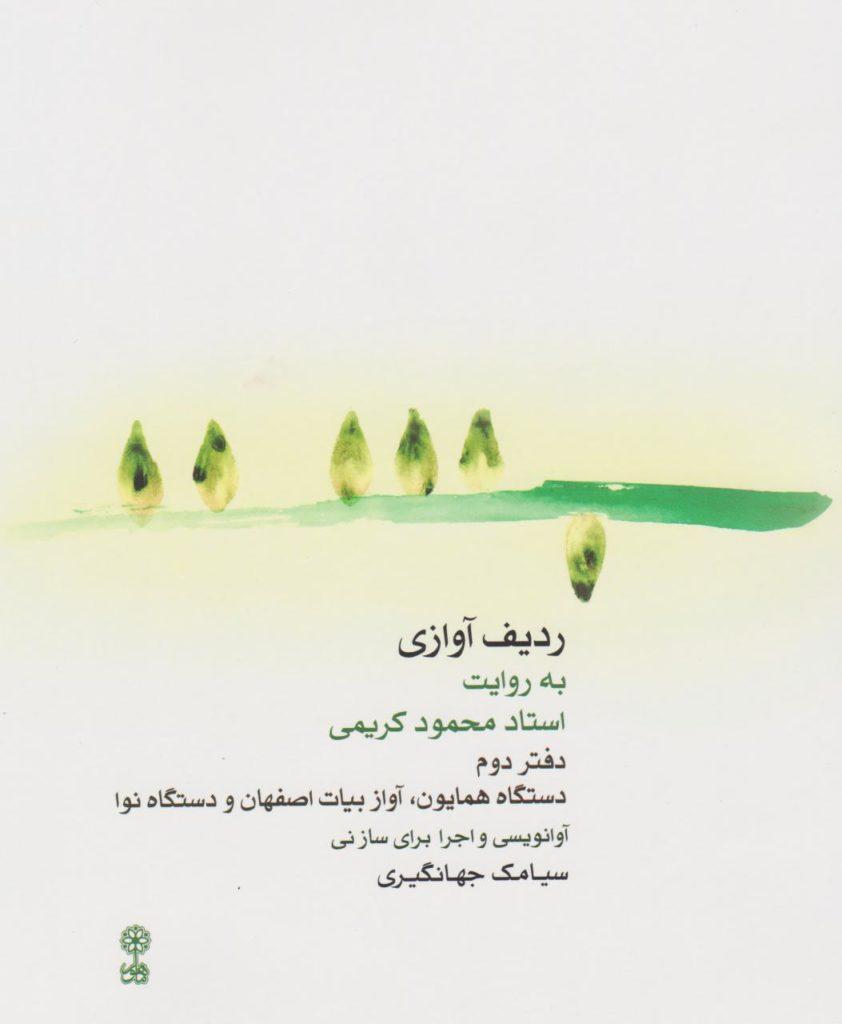 کتاب ردیف آوازی به روایت محمود کریمی دفتر دوم سیامک جهانگیری انتشارات ماهور