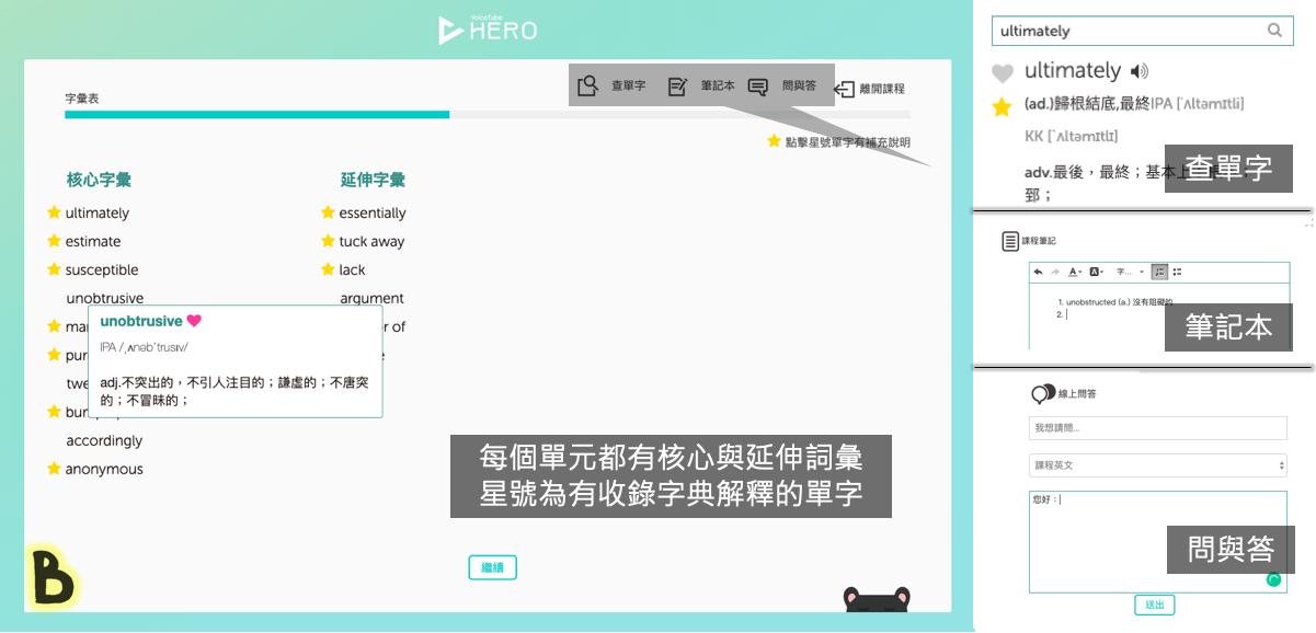 VoiceTube HERO零元挑戰 課程介紹