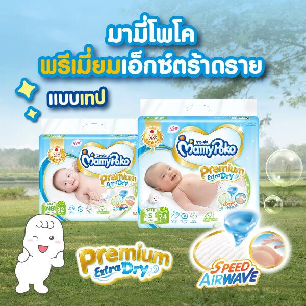 2. Mamy Poko ผ้าอ้อมสำเร็จรูป รุ่น Premium Extra Dry