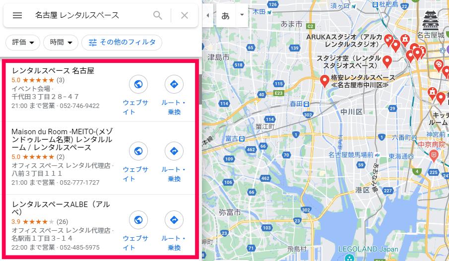 MEO Googleマップおよび検索エンジン