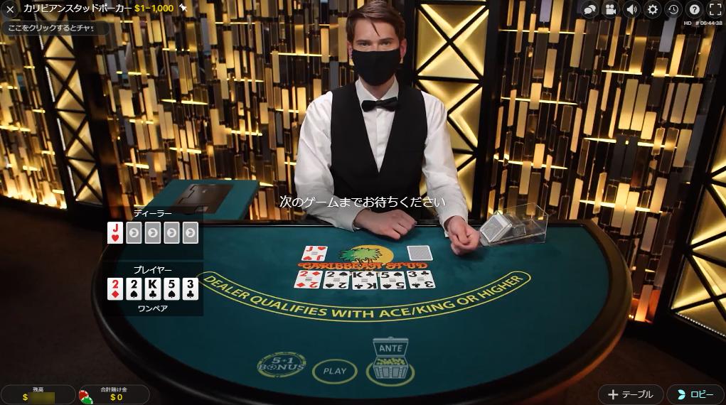 ポーカー Poker