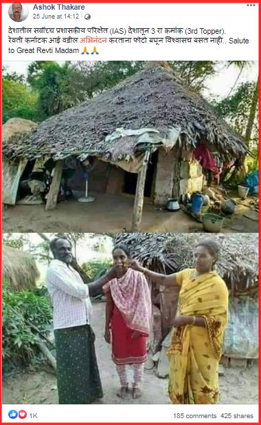 Karnataka Ravti Story.png