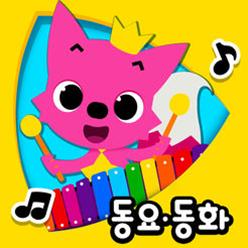 핑크퐁 (인기 동요・동화)