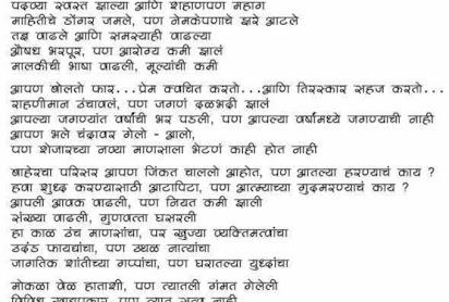 Essay on save water save life in marathi language