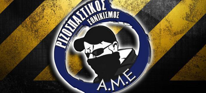 Νέα ακροδεξιά οργάνωση εμφανίστηκε στην Αθήνα - Απορρίπτουν τη Χρυσή Αυγή και τα βάζουν με την Αριστερά [εικόνες]