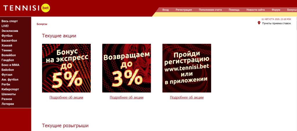 Лучшие букмекерские конторы россии с бонусом