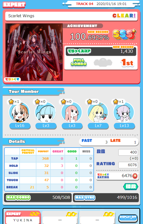 Maimai DX Guide - The Japanese Arcade Rhythm Game 5