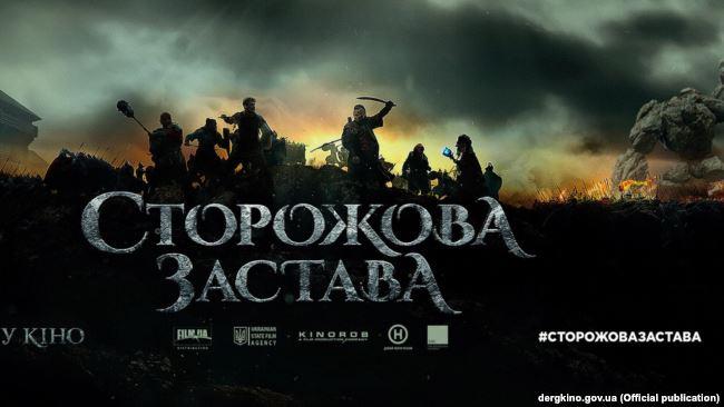 Постер до українського фільму «Сторожова застава»