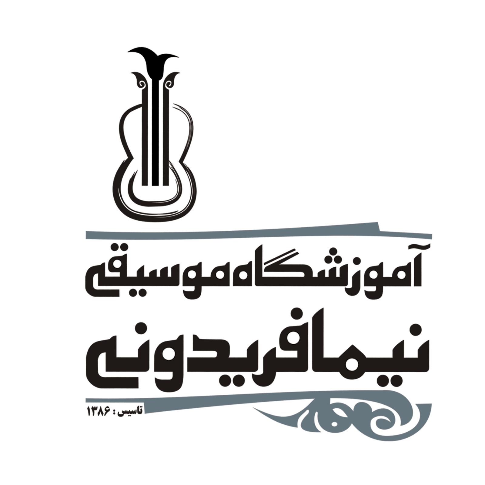 نام پشتیبانان پروژهی ملی ضبط فیلمهای آموزشی آموزشگاه موسیقی فریدونی