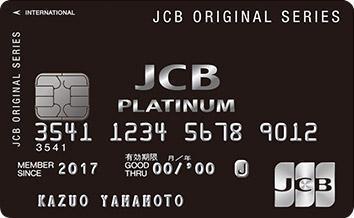 JCBプラチナとJCB THE CLASSの券面デザインや内容を比較!