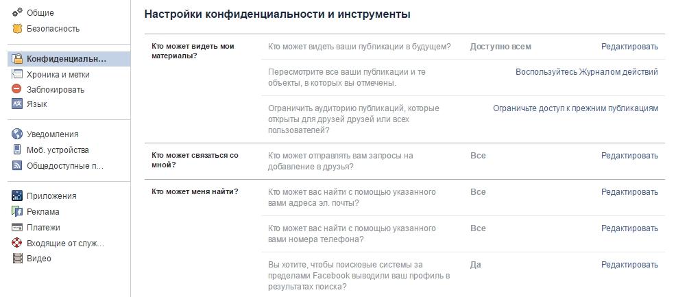 конфиденциальность фб.jpg