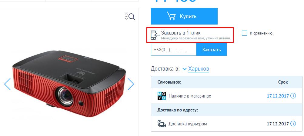 пример покупки в один клик