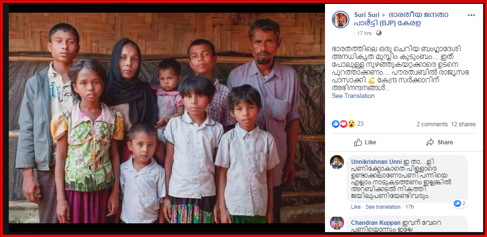 Post on Facebook claiming the image to be of a family of illegal Bangladeshi migrants in India.