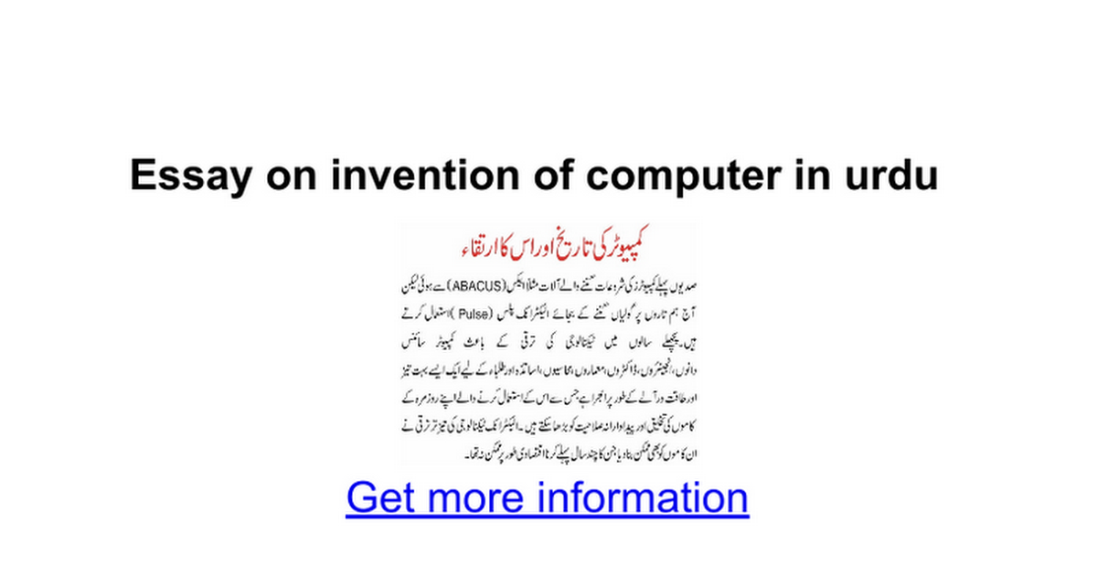 essay on invention of computer in urdu google docs
