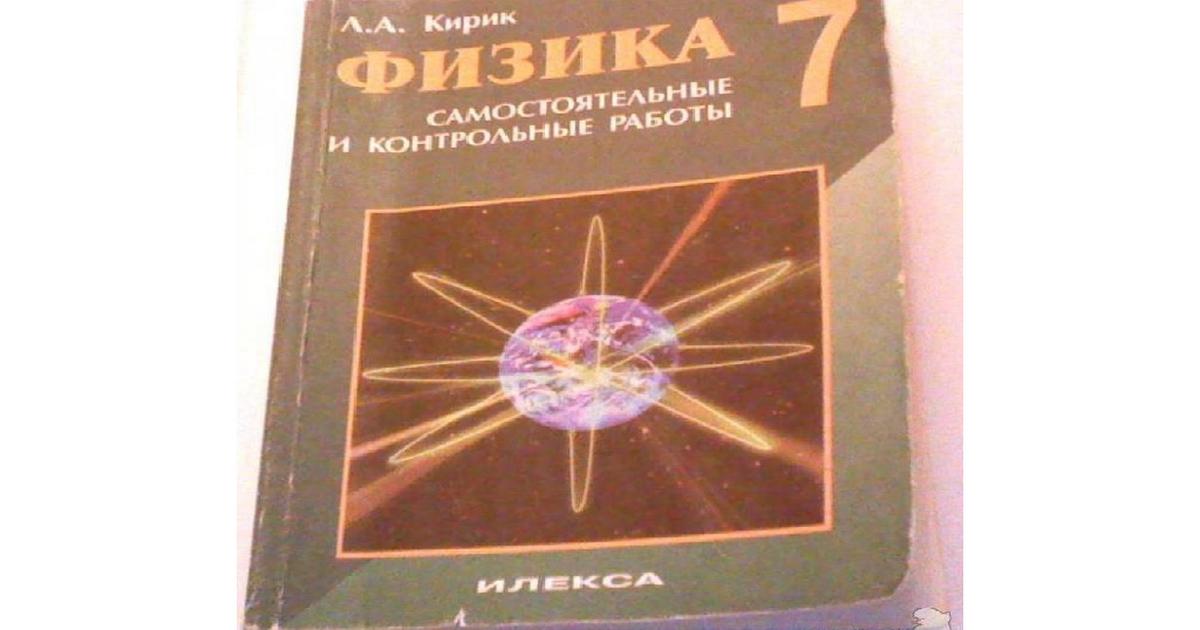 класс 7 физике задачника решение кирик по