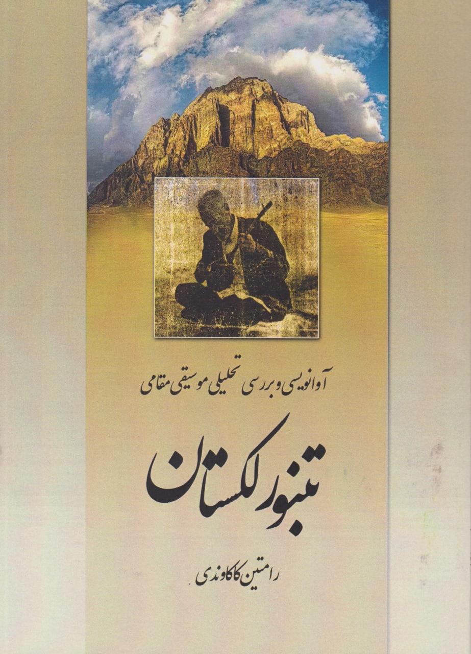 کتاب تنبور لکستان رامتین کاکاوندی انتشارات عارف