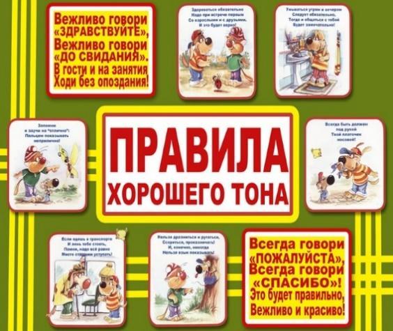 C:\Users\Лилия\Desktop\Pravila_horoshego_povedeniya_dlya_detey_-_etiket_dlya_doshkolnikov_1-3.jpg