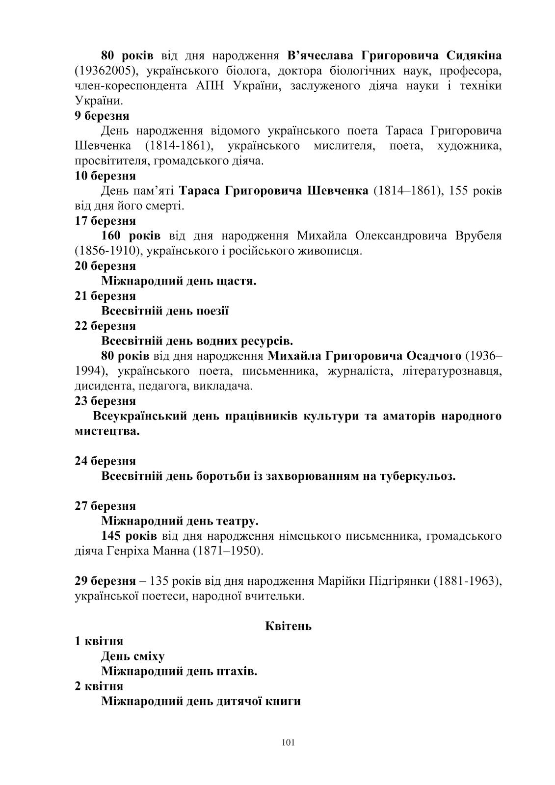 C:\Users\Валерия\Desktop\план 2016 рік\план 2016 рік-101.png