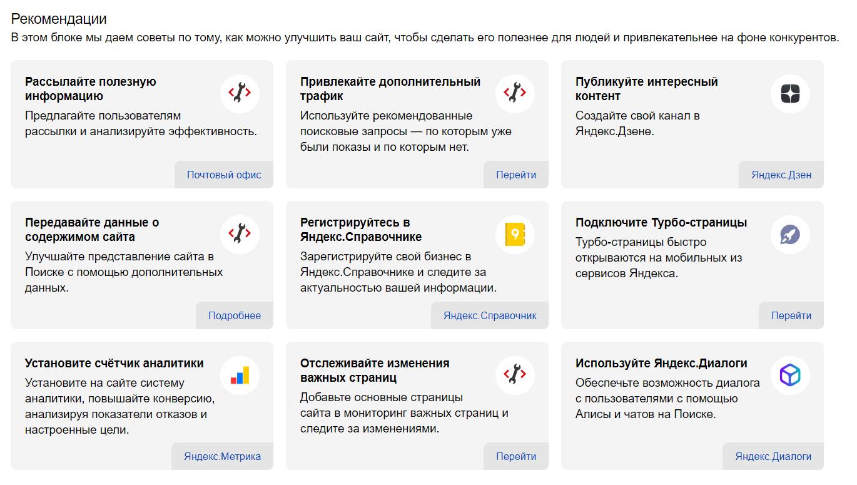 рекомендации по улучшению сайта в Яндекс Вебмастере