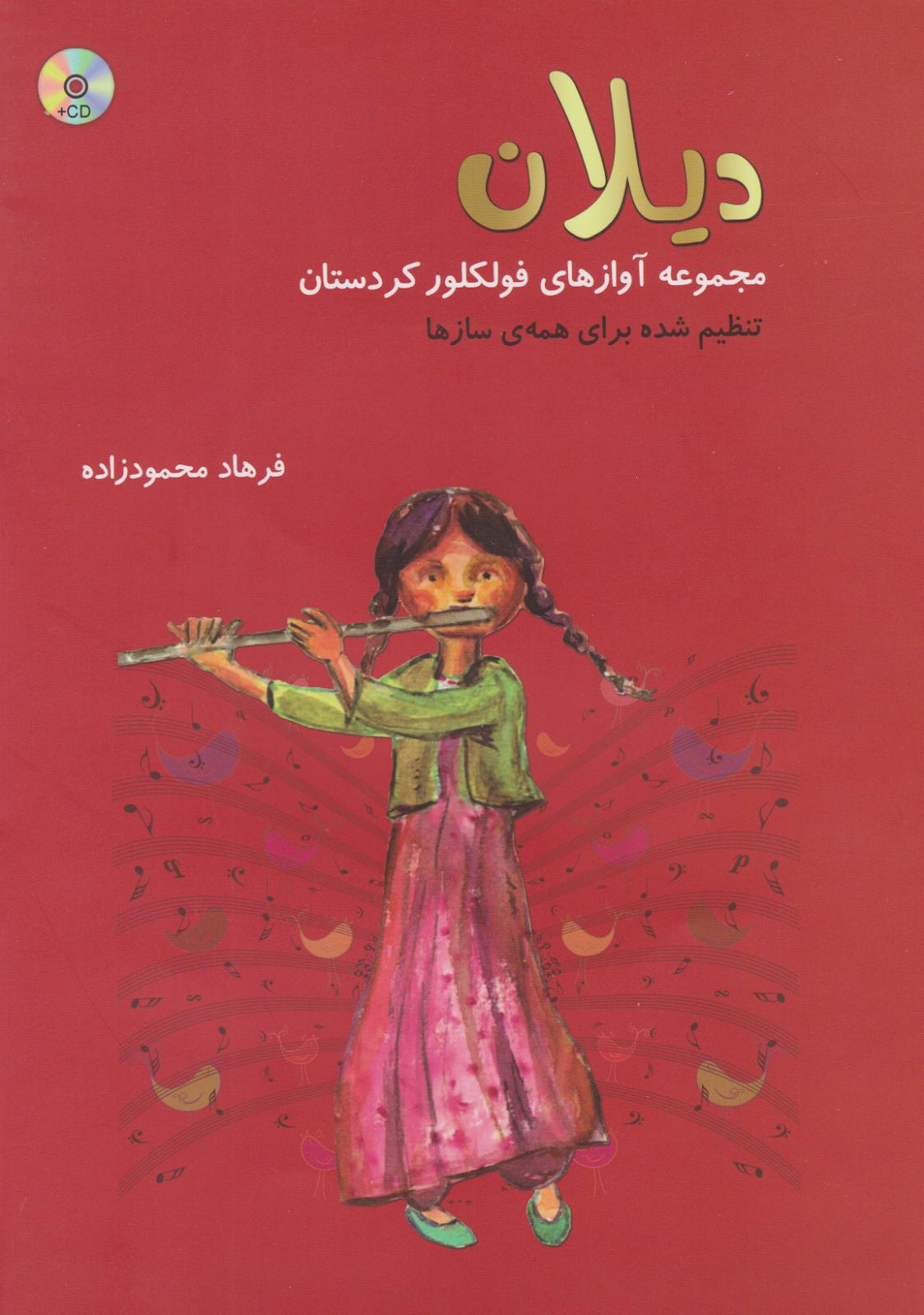 کتاب دیلان فرهاد محمودزاده انتشارات عارف