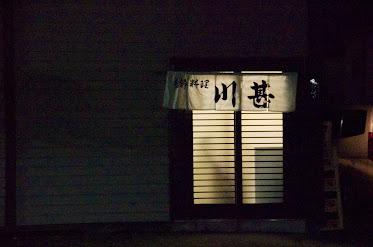 季節料理「川甚(かわじん)」