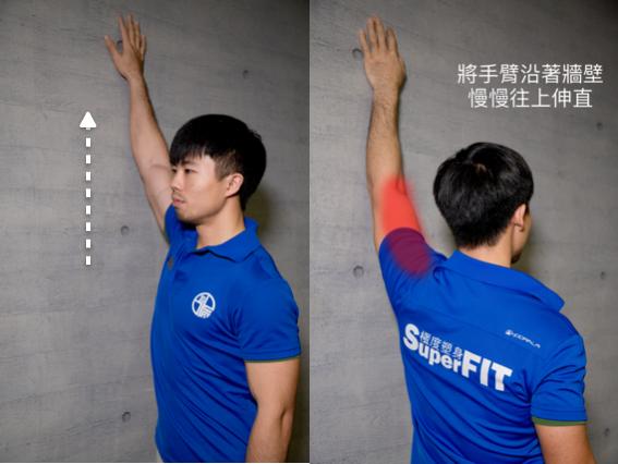 <SuperFIT居家健身菜單>簡易運動擺脫擾人五十肩-爬牆運動