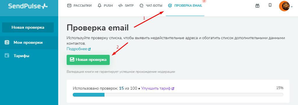 Гигиена списка рассылки: email валидация и другие способы поддержания чистоты базы адресов
