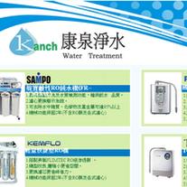網頁設計:康泉淨水