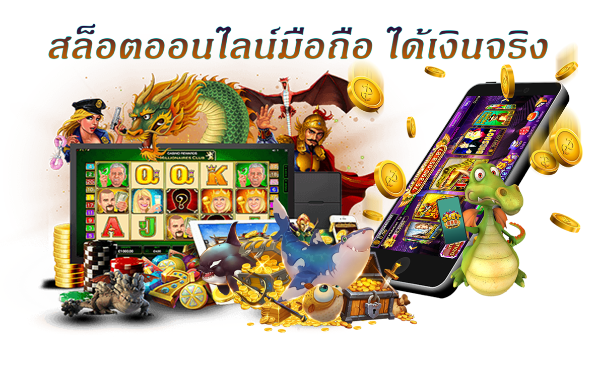 สล็อตออนไลน์มือถือ ได้เงินจริง - Slot Mania ช่องทางการลงทุนทำกำไร