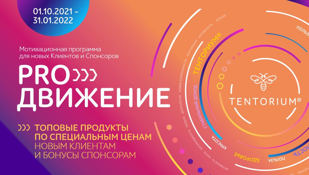 Новая программа ТЕНТОРИУМ®  PRO-Движение: старт 1 октября