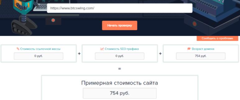 Обзор BTCswing и анализ отзывов реальных клиентов