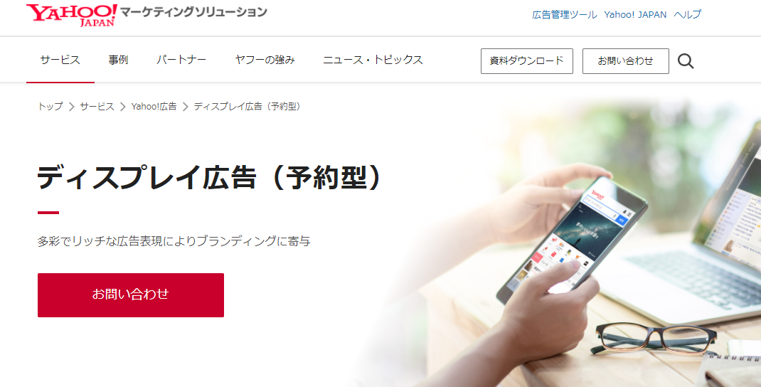 Yahoo!広告ディスプレイ広告(予約型)