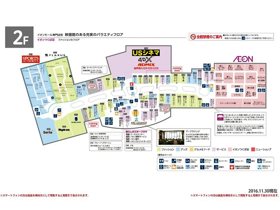 A032.【つくば】2階フロアガイド 161130版.jpg
