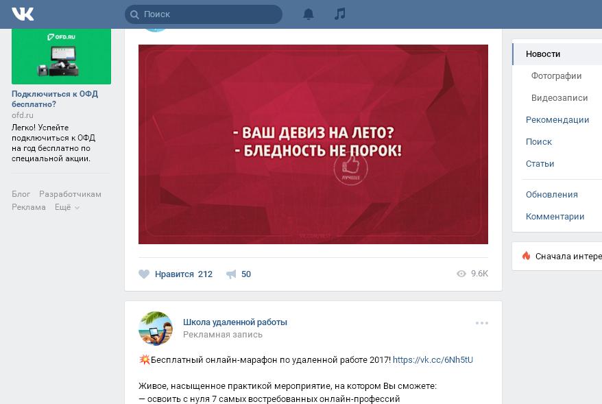 реклама в ленте новостей в вконтакте