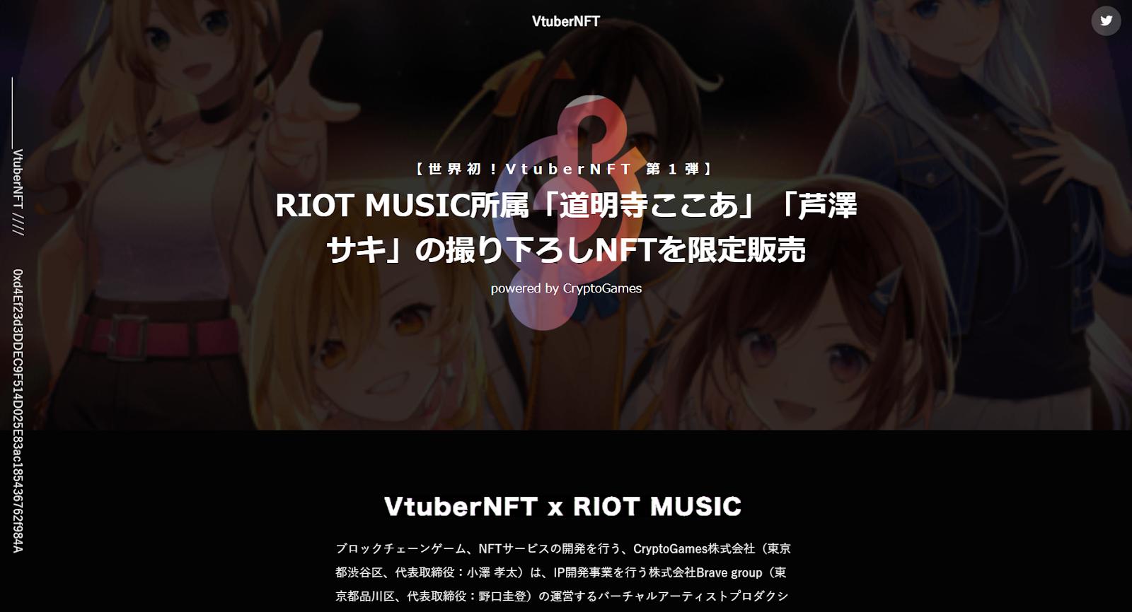 「VTuberNFT×RIOT MUSIC」特設サイト