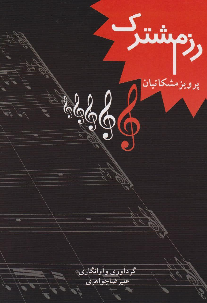 کتاب رزم مشترک پرویز مشکاتیان علیرضا جواهری انتشارات چکاد هنر