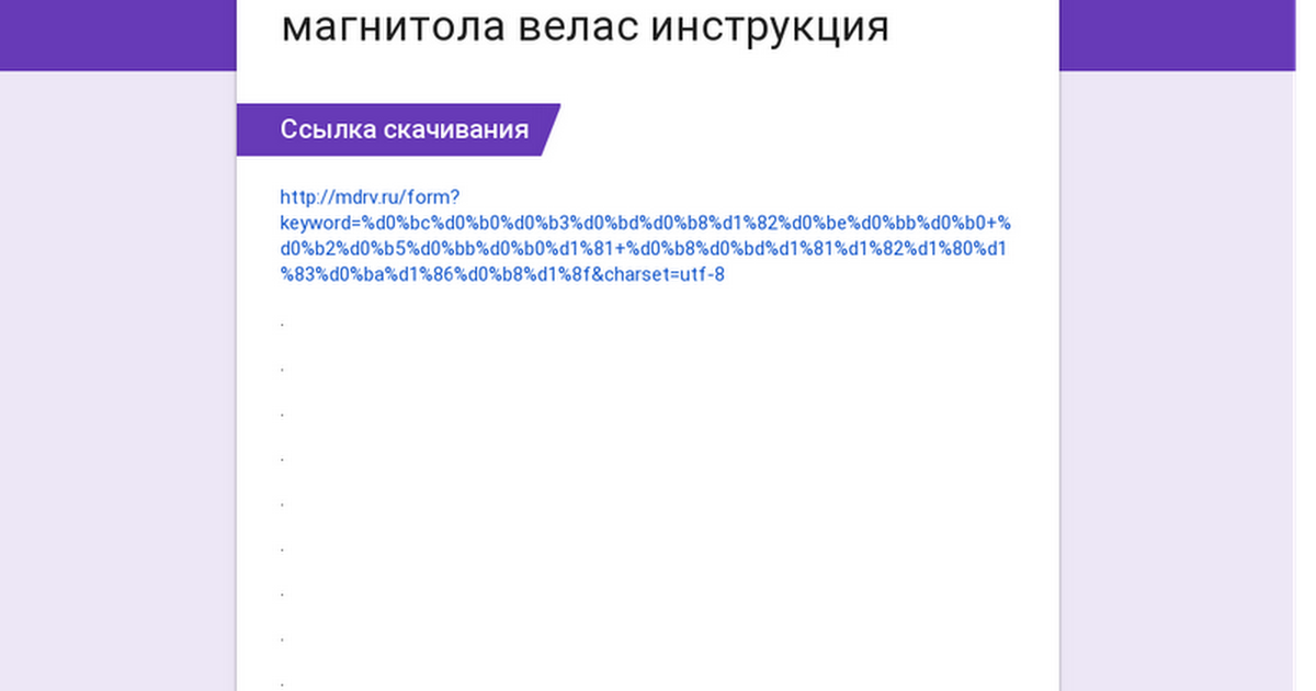 Инструкция По Подключению Автомагнитолы Velas Vdm-F2025tv