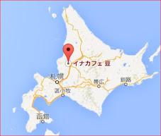 田園カフェ イナカフェ豆(ina cafe豆)