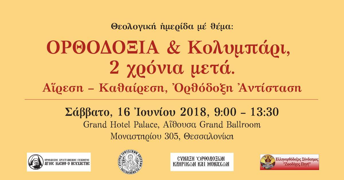 BANNER_Orthodoxia_kai_Kolymbari_2_xronia_meta.jpg