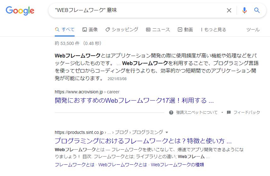"""""""用いた検索方法"""