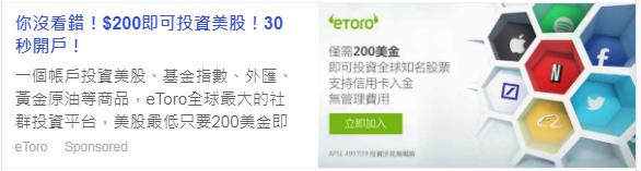 eToro評價-廣告