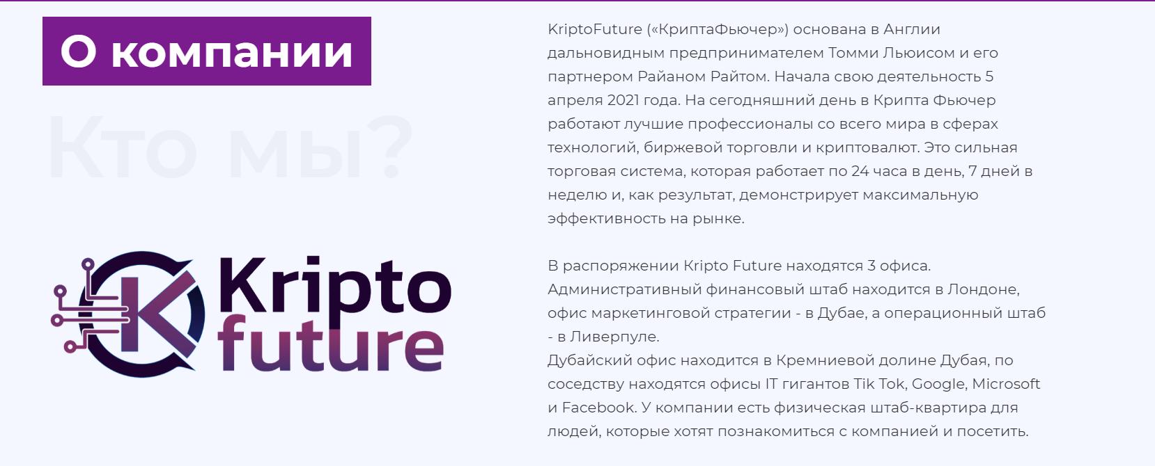 Отзывы о Kripto Future: инвестпроект или очередной обман? обзор