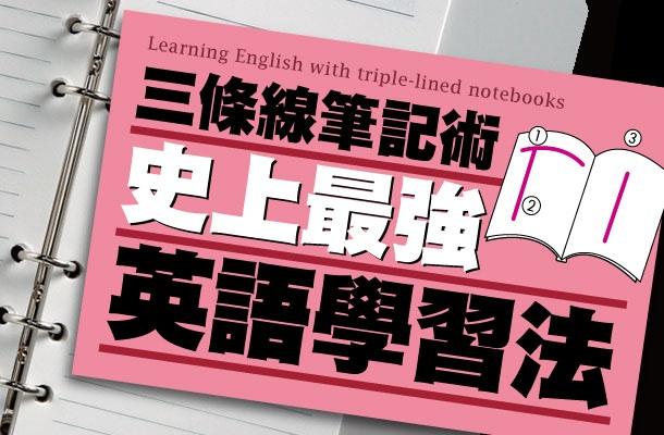 三條線筆記術 史上最強英語學習法