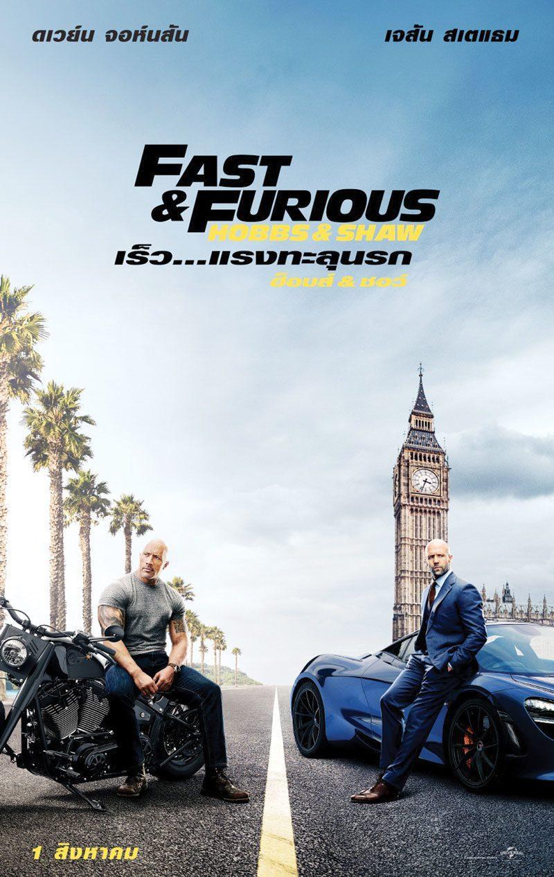 5. Fast & Furious Presents: Hobbs & Shaw
